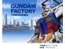 「GUNDAM FACTORY YOKOHAMA」期間限定オープン