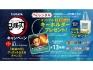 蔦屋書店、テレビアニメ「鬼滅の刃」キャンペーンを実施