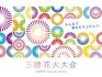 三陸花火競技大会実行委員会、「三陸花火大会」を開催