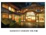 藤田観光、「箱根小涌園 三河屋旅館」を開業