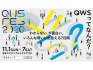 渋谷スクランブルスクエア、「QWS FES2020」を開催
