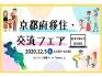 京都府、「京都府移住・交流フェア」をオンライン開催
