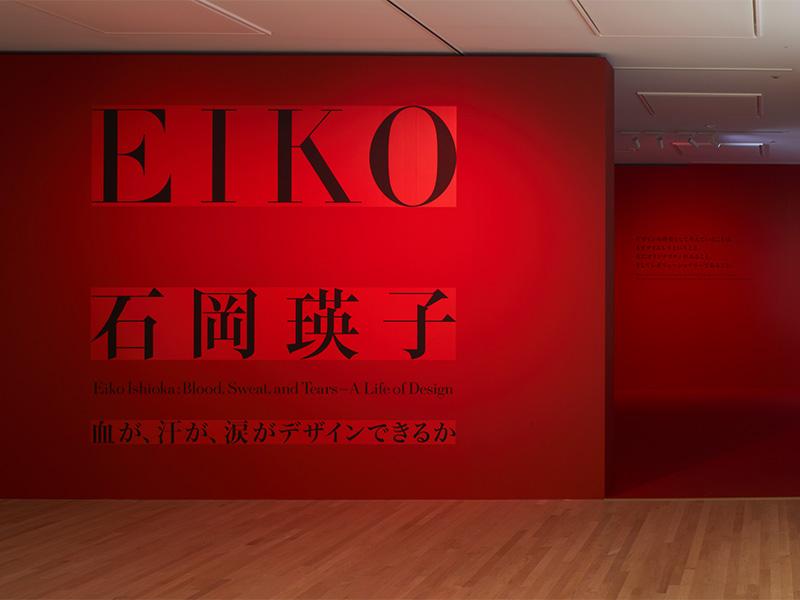 「石岡瑛子」展に若者が殺到 伝説的デザイナーの熱量を肉声で体感