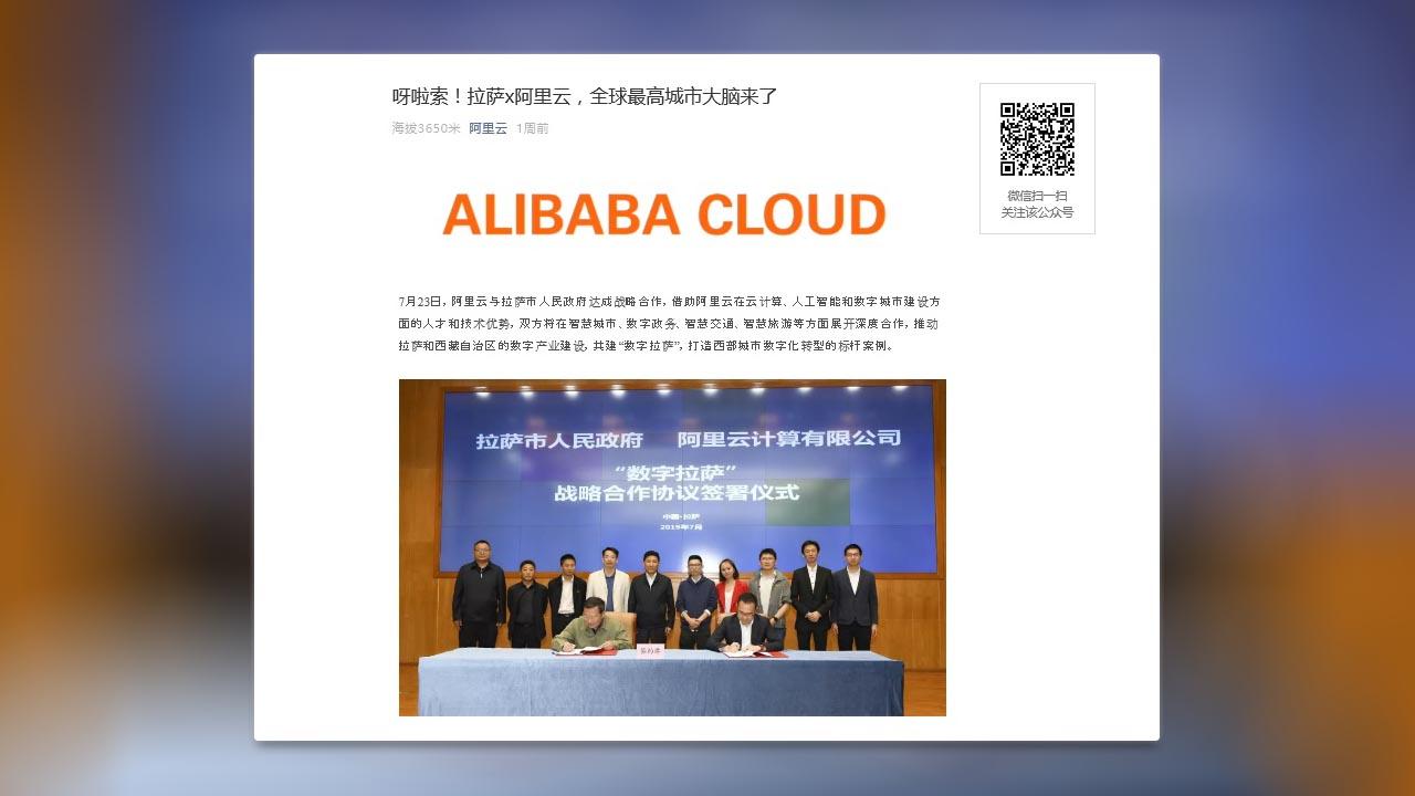 アリババのクラウド事業、チベット自治区でスマート都市を建設