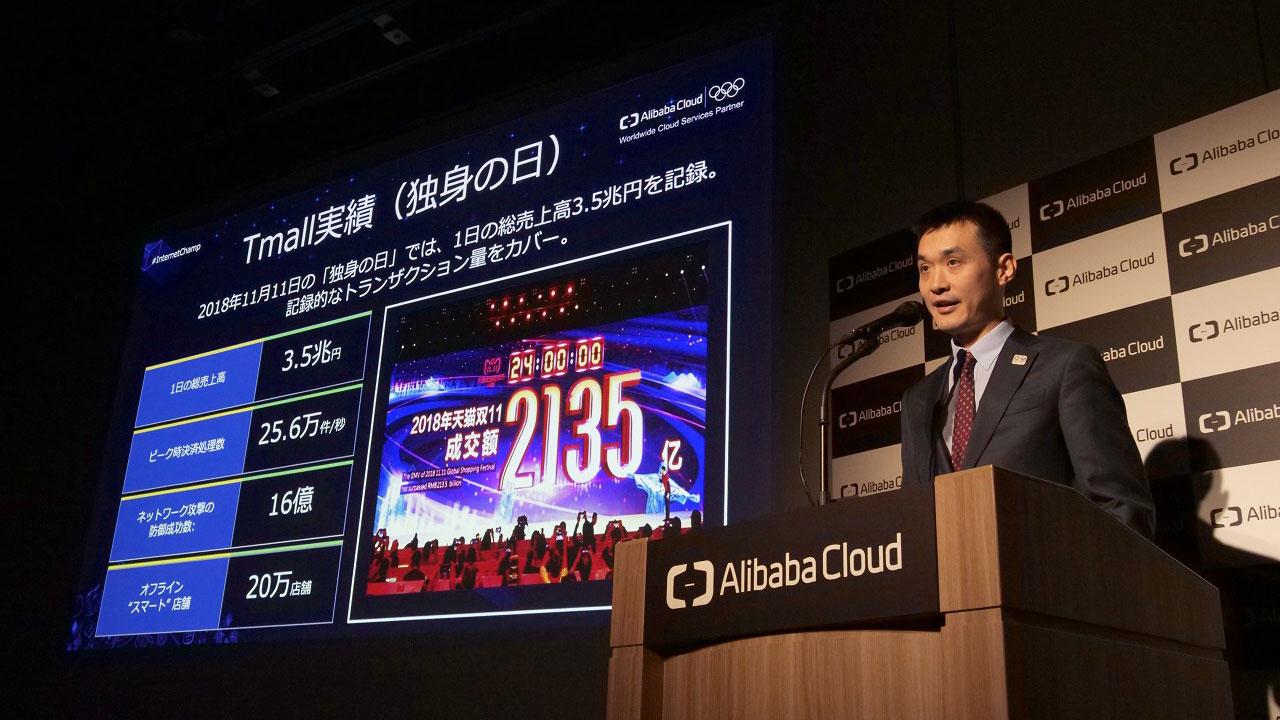 アリババクラウド 日本市場で攻勢 データセンター新設、直販強化