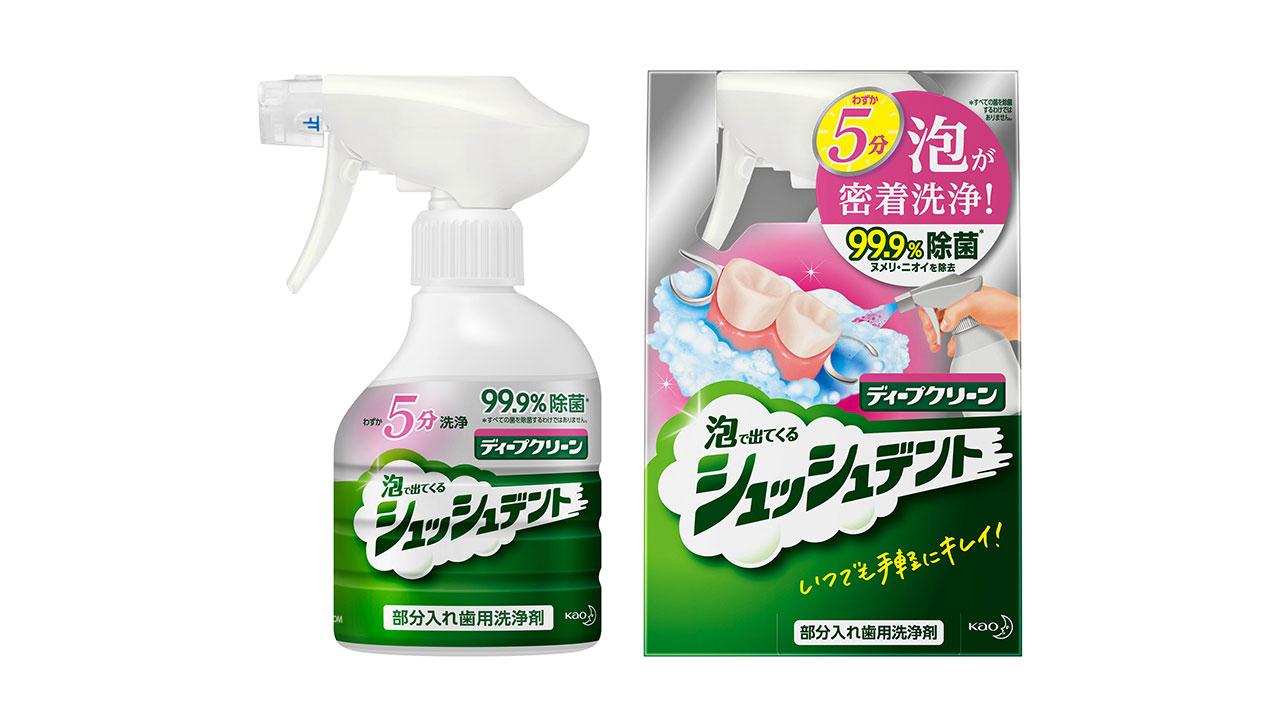 剤 入れ歯 洗浄