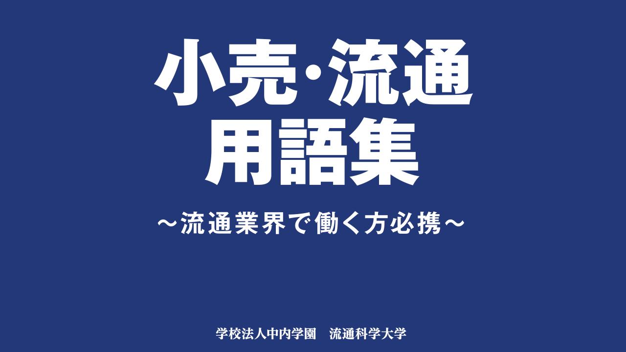 流通革命:日経クロストレンド